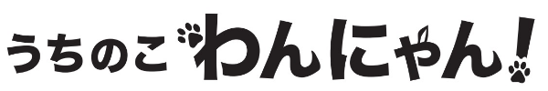 うちのこわんにゃん! | 国産安全無添加のドッグフード・キャットフードを扱うお店の情報ブログ